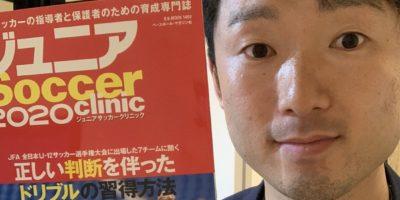 食育講座の岡田竜一先生が 『ジュニアSoccer clinic 2020』に登場!