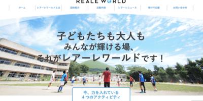 よりタイムリーに、よりクリアに!NPO REALE WORLDのウェブサイトがリニューアルしました!