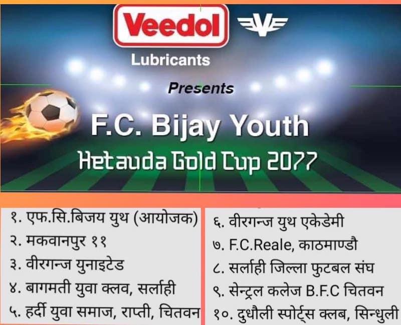 ヘタウダゴールドカップに出場決定 !FC Reale will participate in the Hetauda Gold Cup !