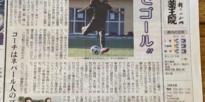 三好茜選手の取材記事が新聞に大きく掲載 Akane Miyoshi's story published on newspaper.