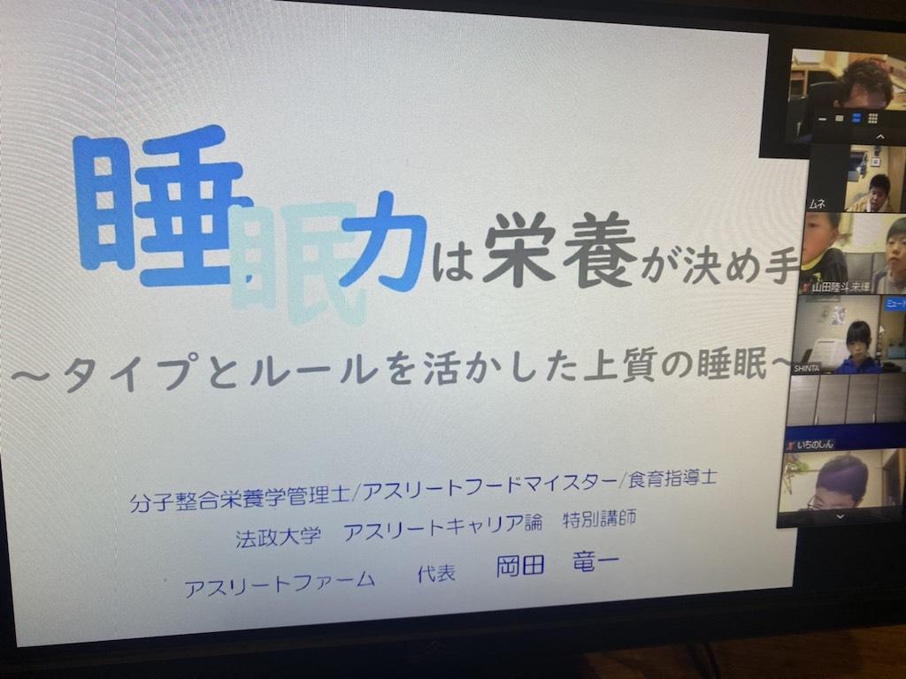 岡田先生の 第3回食育講座をオンライン開催!Mr. Okada's 3rd Food Education Course Held Online.