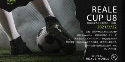 レアーレカップ2021 U8 3月22日開催!REALE CUP 2021 U8