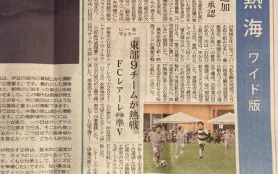 熱海新聞様よりレアーレカップの記事掲載紙を送っていただきました