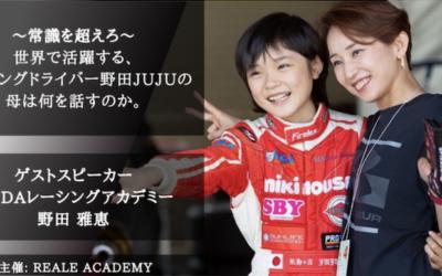 5月31日開催の第1回のオンラインイベント、スピーカーは野田雅恵さん!