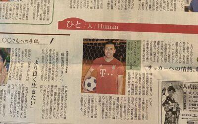 伊豆新聞に、サントス理事の日本での活躍が取り上げられました。