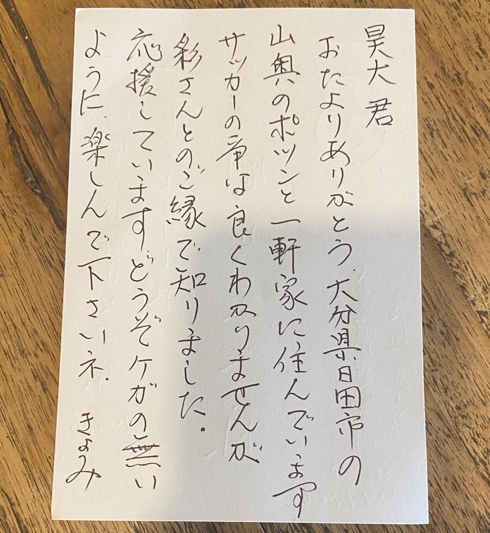 応援する大人たちと、子どもたちを繋ぐ手書きのお便り