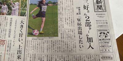 FCレアーレから世界に翔け!三好茜選手の記事が伊豆新聞に掲載!