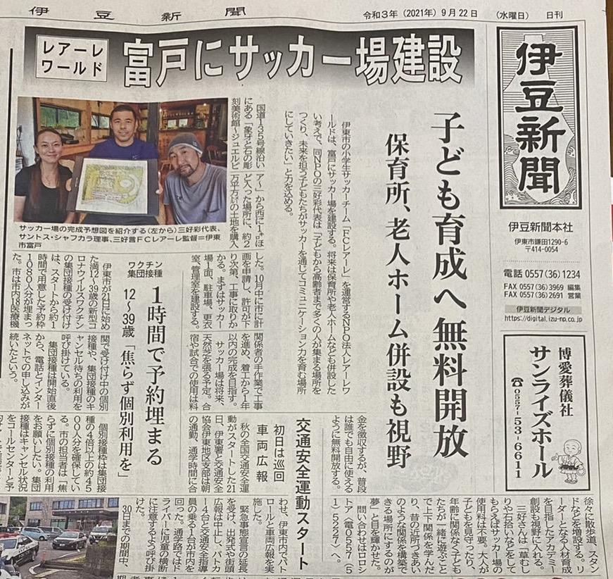 伊豆新聞一面でグラウンドプロジェクトが紹介されました。