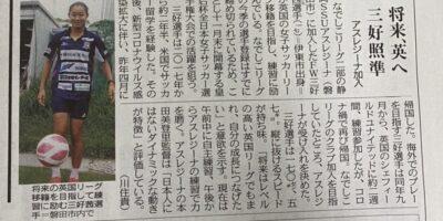 未来を変えるヒーローになる!三好茜選手の記事が中日新聞に掲載されました。