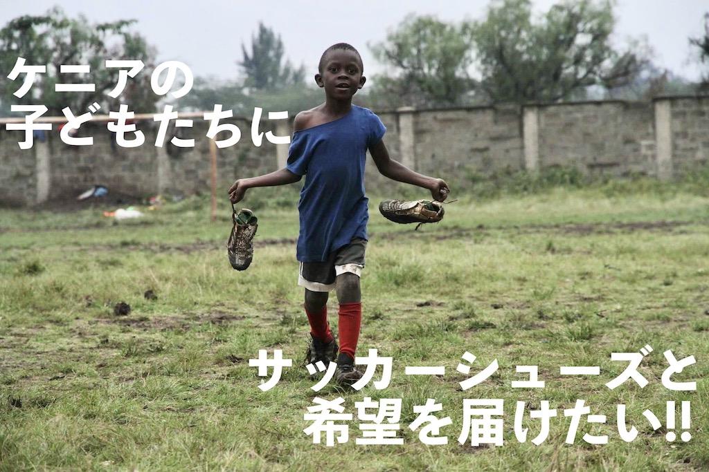ケニアの子どもたちにサッカーシューズと希望を届けたい!10月31日までクラファンチャレンジ中!
