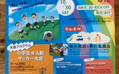 イラストレーター・haneさんがポスター制作でレアーレカップを応援!