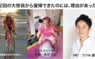 第6回目のスピーカーは、元プロ競輪選手で身体のお悩み解決のプロ 平岡浩司氏!